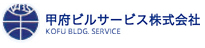 甲府ビルサービス株式会社