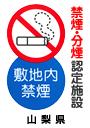 禁煙・分煙認定施設 山梨県