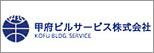 甲府ビルサービス