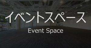 イベントスペースバナー